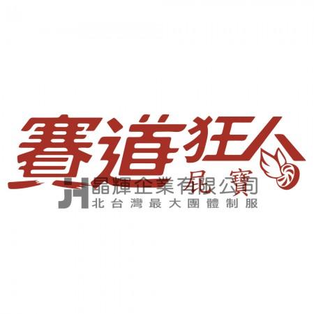 【晶輝團體制服】C0120-民權國小班服