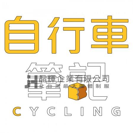【晶輝團體制服】C0133-中興大學單車社班服