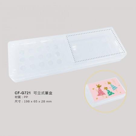 【晶輝】KF-G721-可立式筆盒