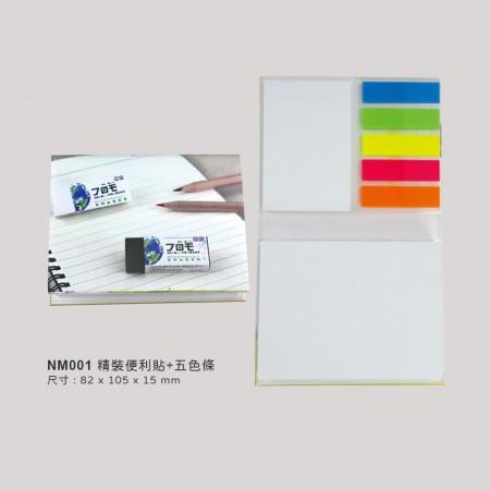 【晶輝】NM001-精裝便利貼+五色條
