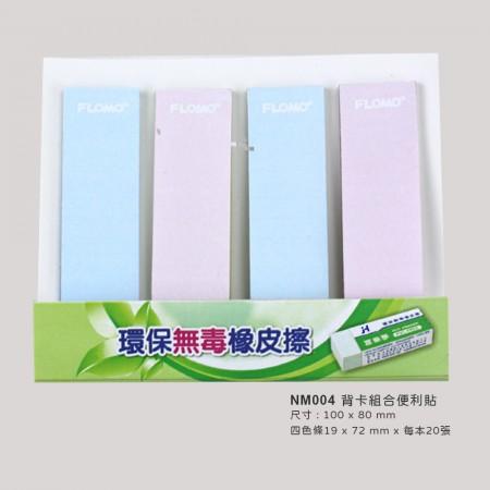 【晶輝】NM004-貝卡組合便利貼