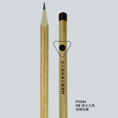 【晶輝】PC004-HB 原木三角塗頭鉛筆