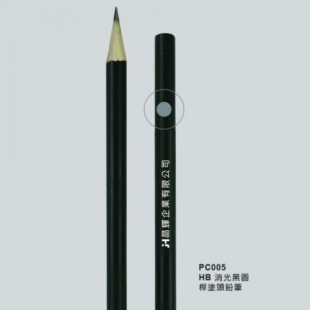 【晶輝】PC005-HB 消光黑圓桿塗頭鉛筆