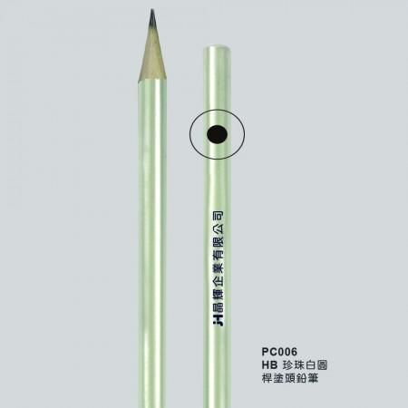 【晶輝】PC006-HB 珍珠白圓桿塗頭鉛筆