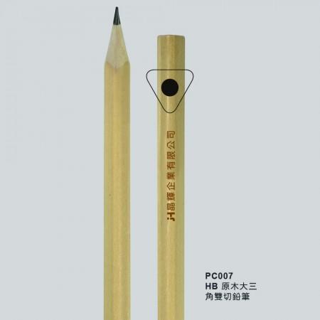 【晶輝】PC007-HB原木大三角雙切鉛筆
