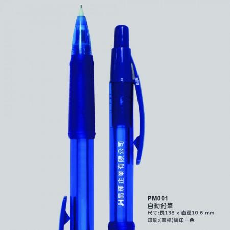 【晶輝】PM001-自動鉛筆