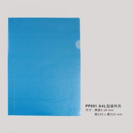 【晶輝】PP001-A4L型資料夾
