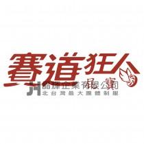 www.0800258758.com.tw-C0120-20