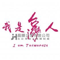 www.0800258758.com.tw-C0150-20