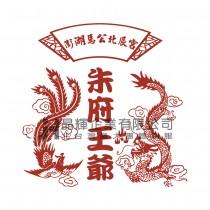 www.0800258758.com.tw-Q6044-20