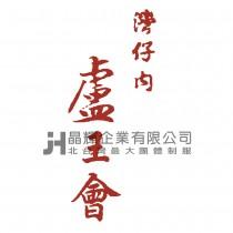 www.0800258758.com.tw-Q7033-20