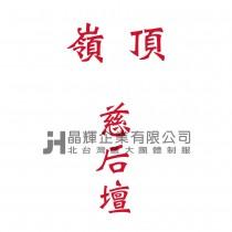 www.0800258758.com.tw-Q7034-20