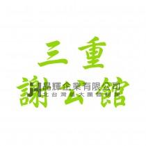 www.0800258758.com.tw-Q7035-20