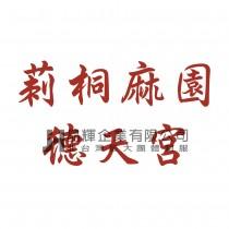 www.0800258758.com.tw-Q7036-20