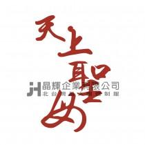 www.0800258758.com.tw-Q7038-20
